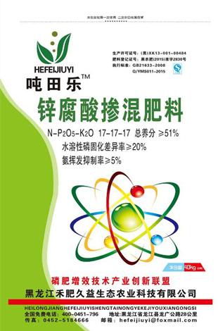 锌腐酸bob官方网站肥料