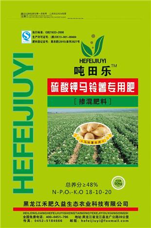 硫酸钾马铃薯专用肥